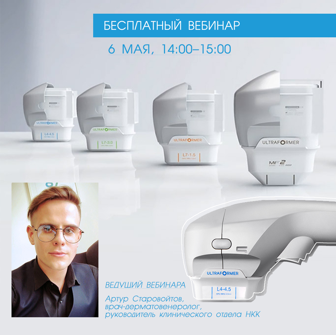6 мая 2020 г.: Бесплатный вебинар «Ultraformer ...